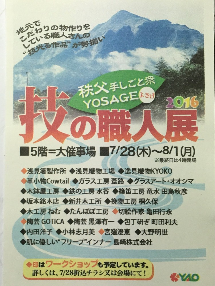 秩父矢尾百貨店にて秩父手しごと衆YOSAGE技の職人展