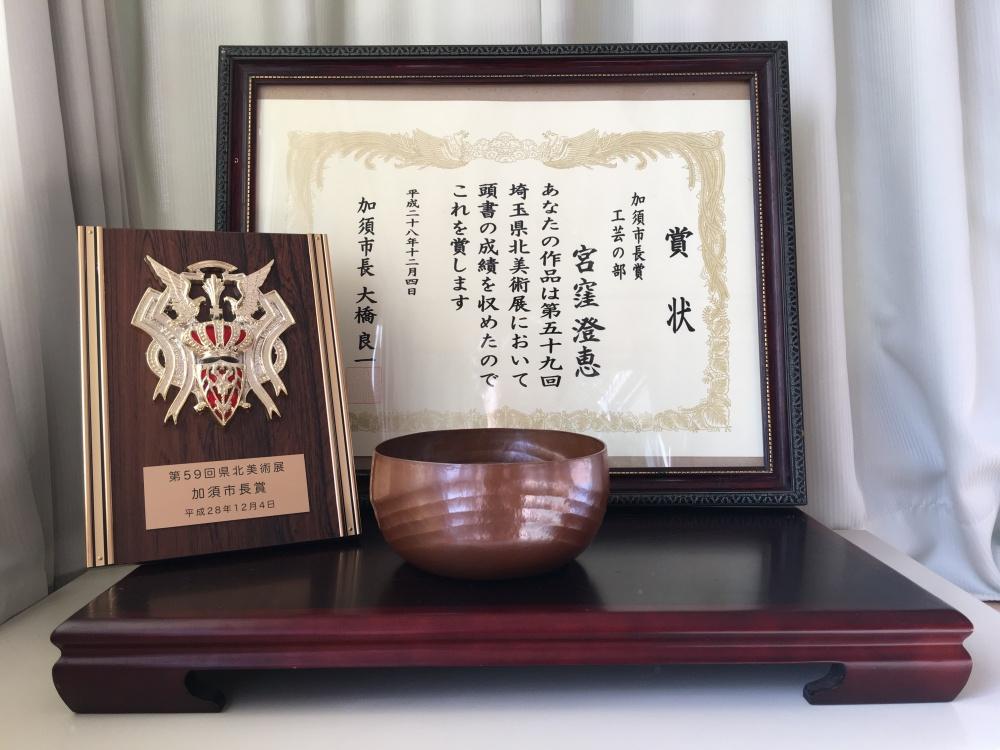 第59回県北展加須市長賞受賞