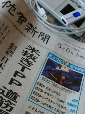 KIWAMUの記事 佐賀新聞5月5日