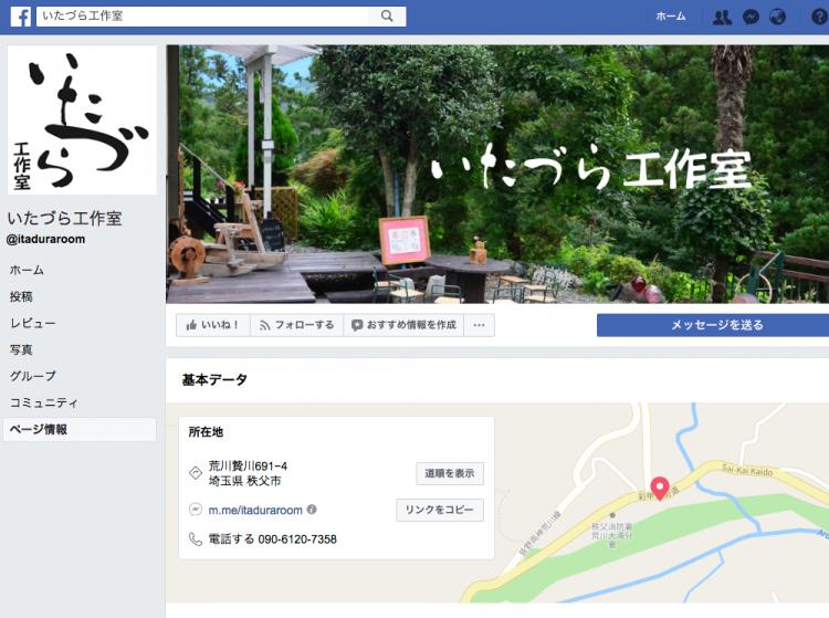 いたづら工作室facebookページ