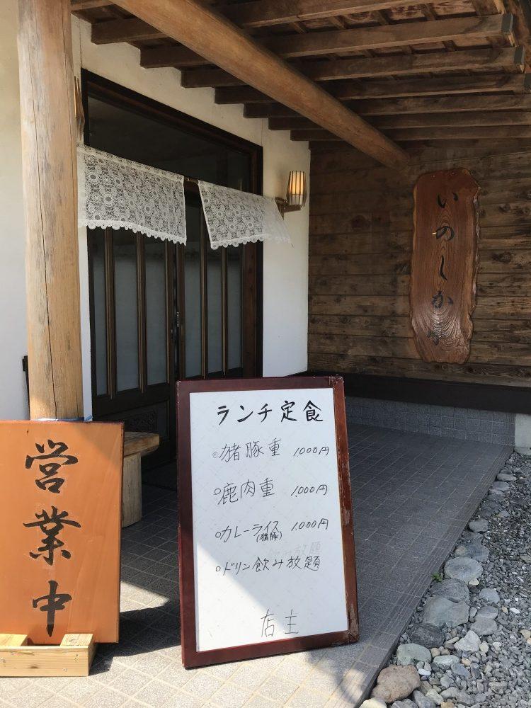 いのしか亭入口