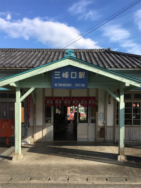 秩父鉄道三峰口駅