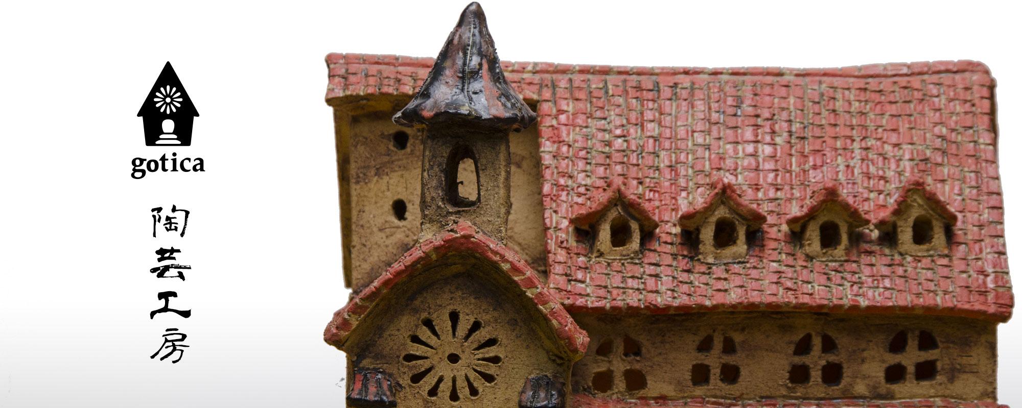 gotica 陶芸工房