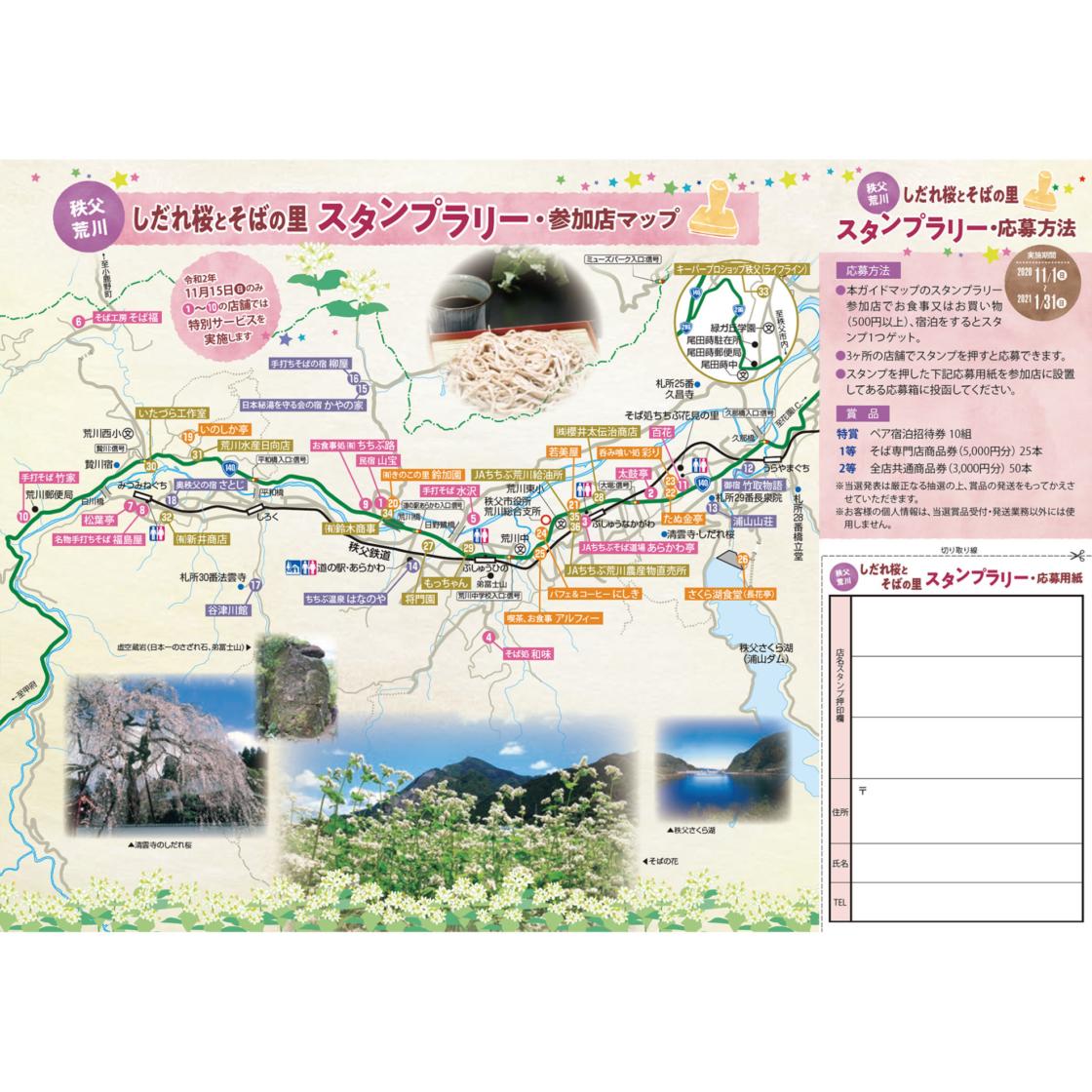 秩父荒川スタンプラリー地図